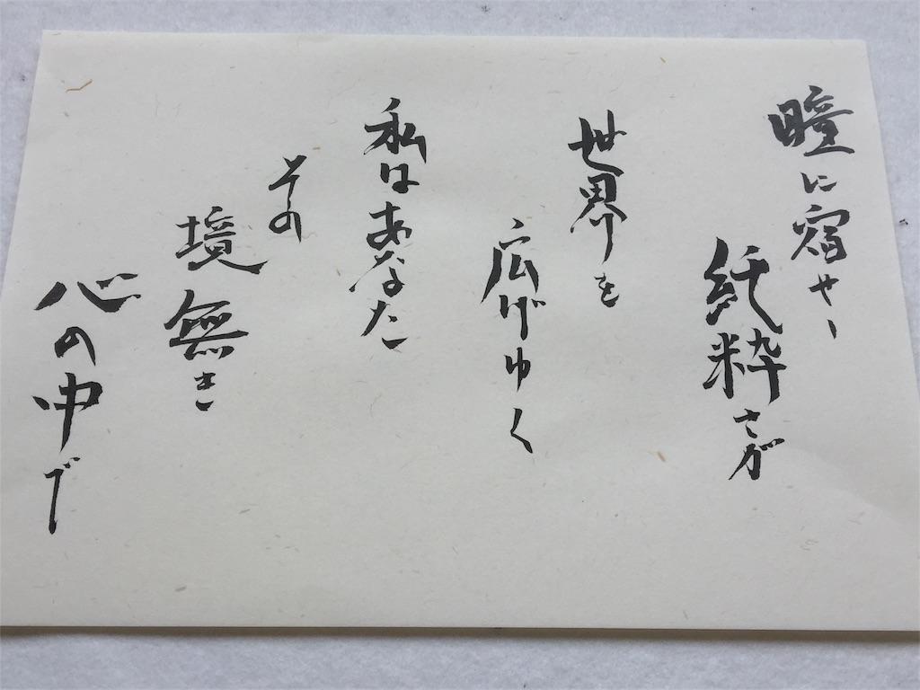f:id:wanomichi68:20170715102245j:image