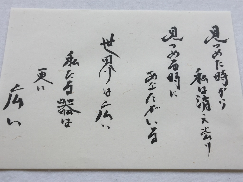 f:id:wanomichi68:20170715102253j:image