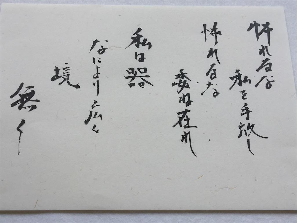 f:id:wanomichi68:20170715102312j:image
