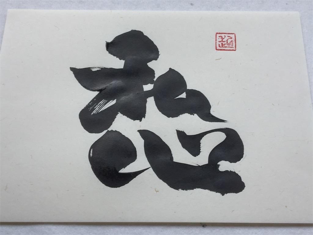 f:id:wanomichi68:20170715102321j:image
