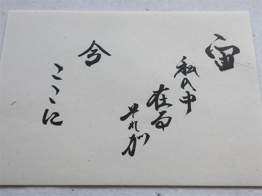 f:id:wanomichi68:20170716094144j:image