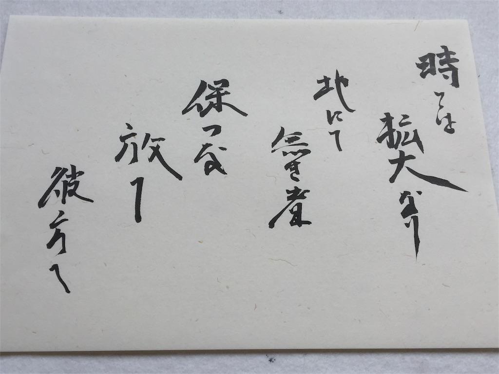 f:id:wanomichi68:20170716094152j:image