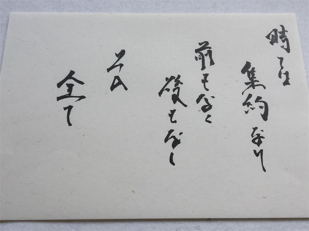f:id:wanomichi68:20170716094203j:image