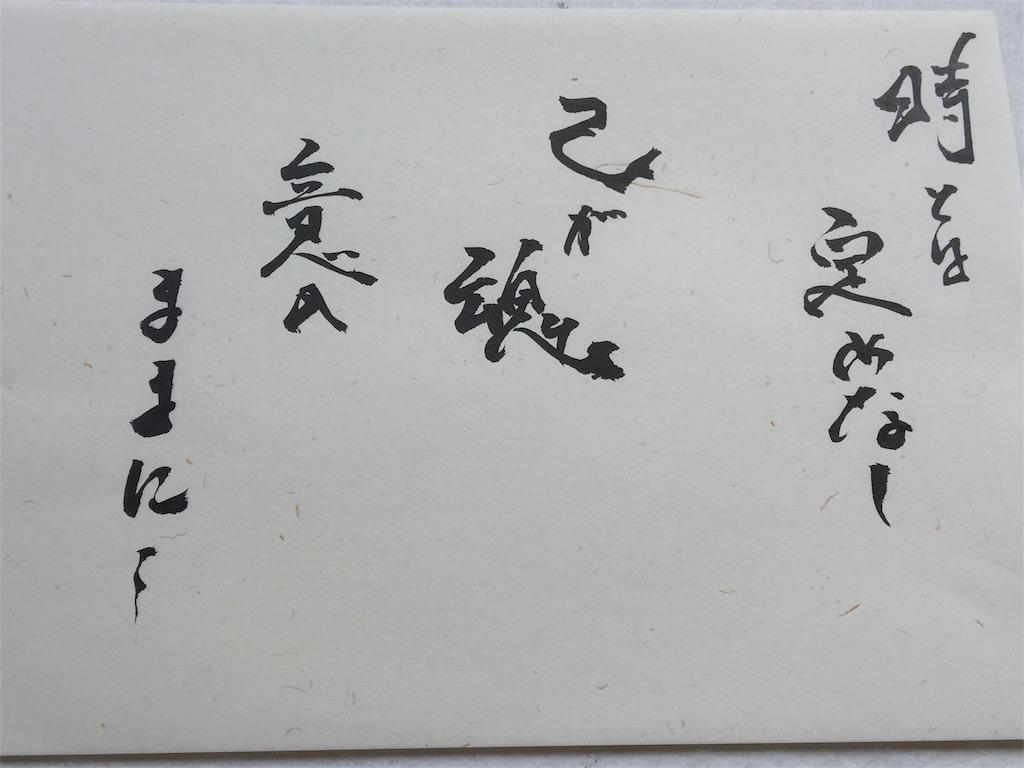 f:id:wanomichi68:20170716094226j:image