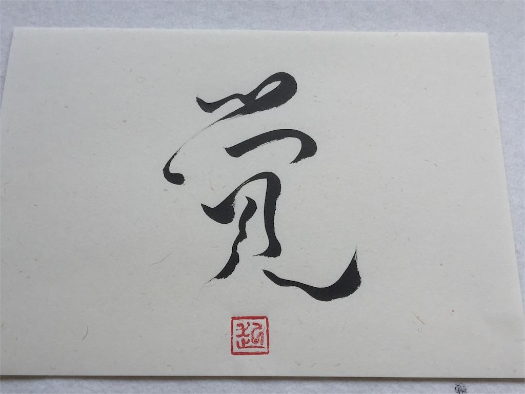 f:id:wanomichi68:20170716094236j:image