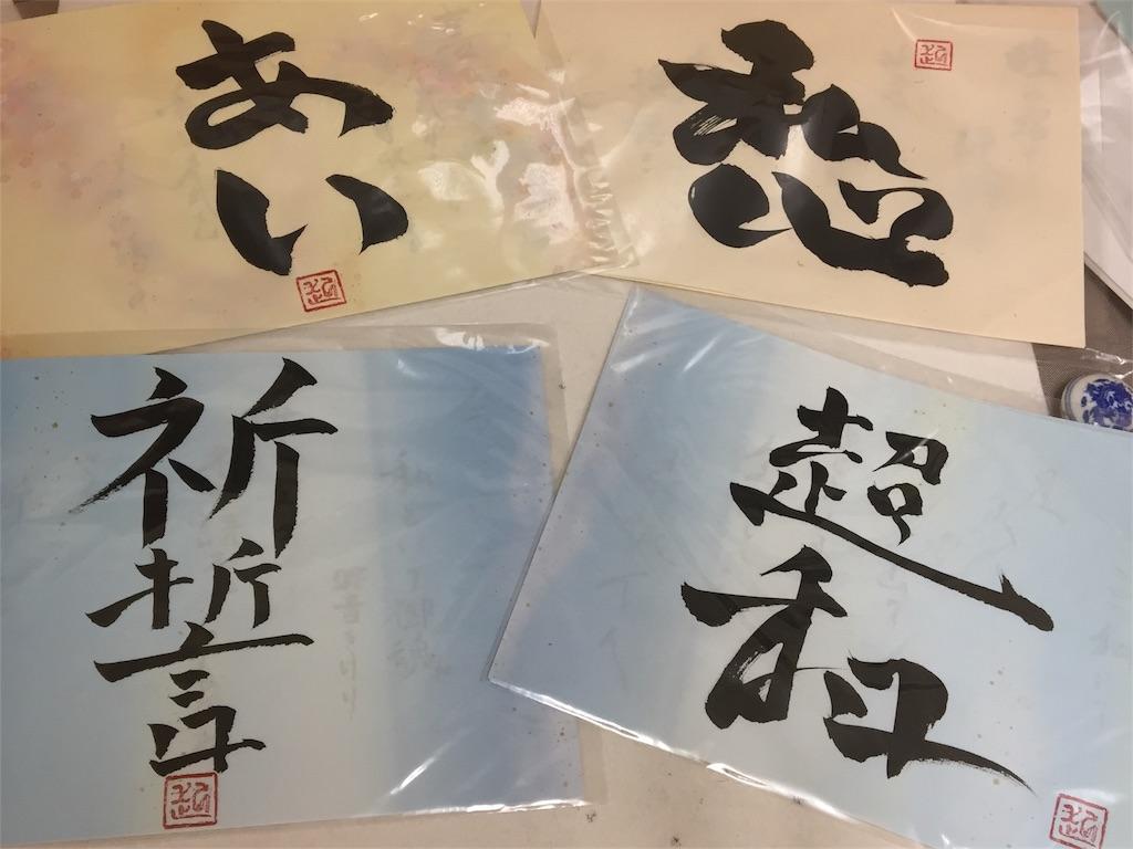 f:id:wanomichi68:20170716215618j:image