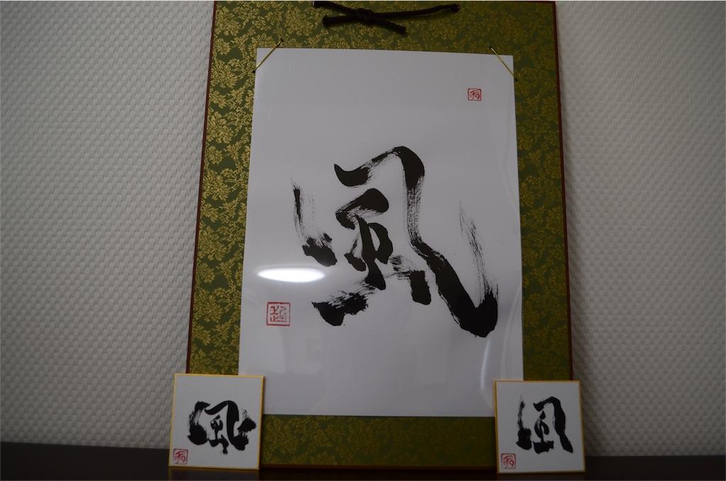 f:id:wanomichi68:20170716222901j:image