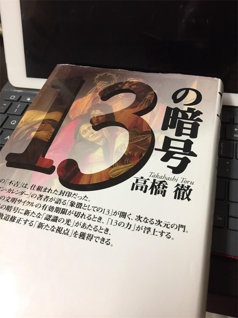 f:id:wanomichi68:20170729205649j:image