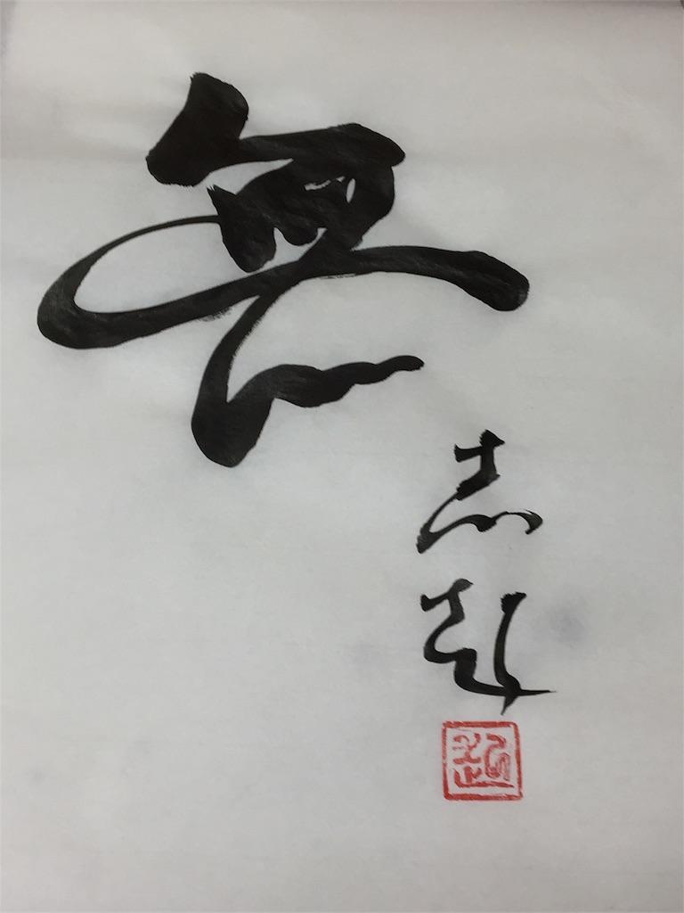 f:id:wanomichi68:20170927064918j:image