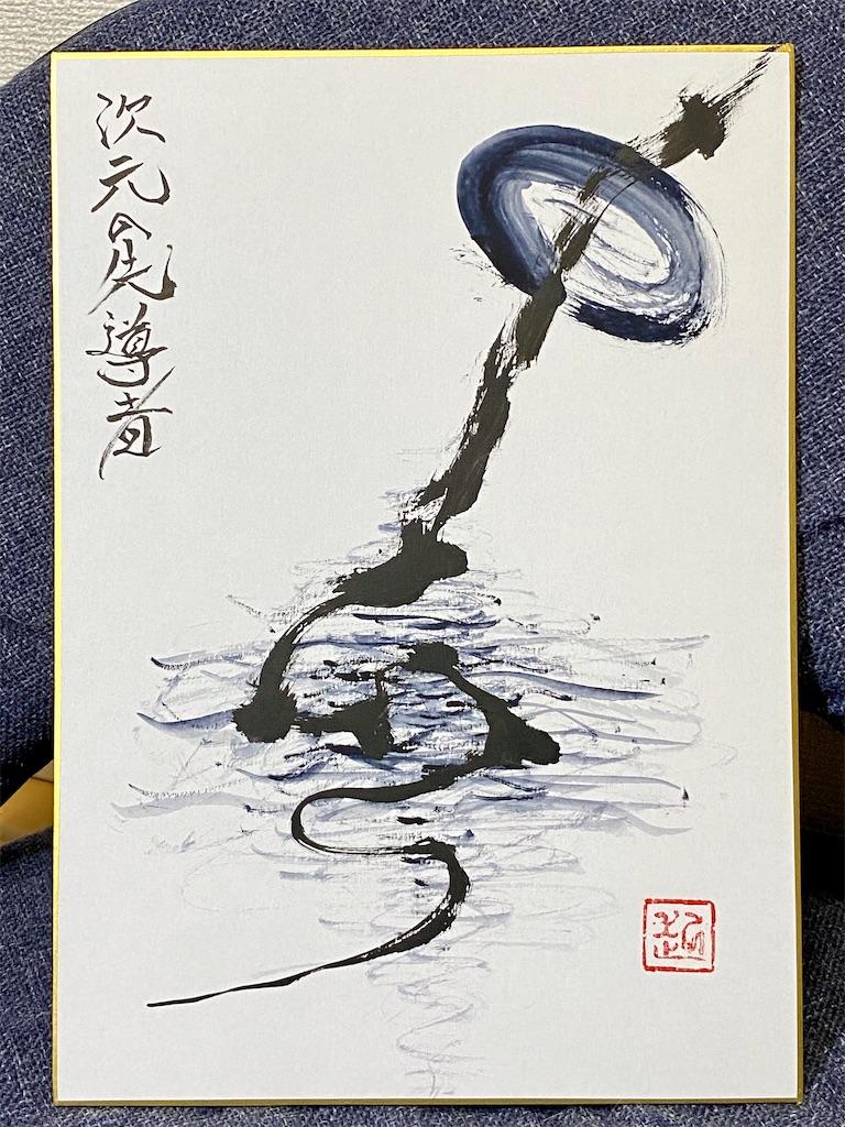 f:id:wanomichi68:20200223191842j:image