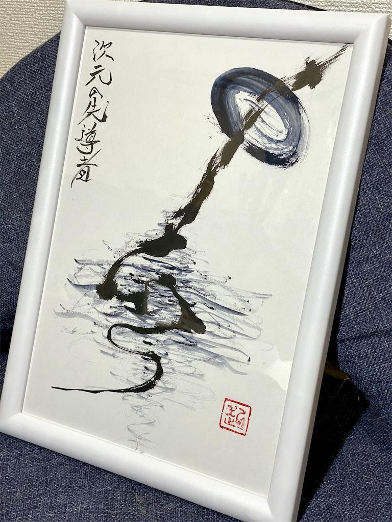 f:id:wanomichi68:20200223191849j:image