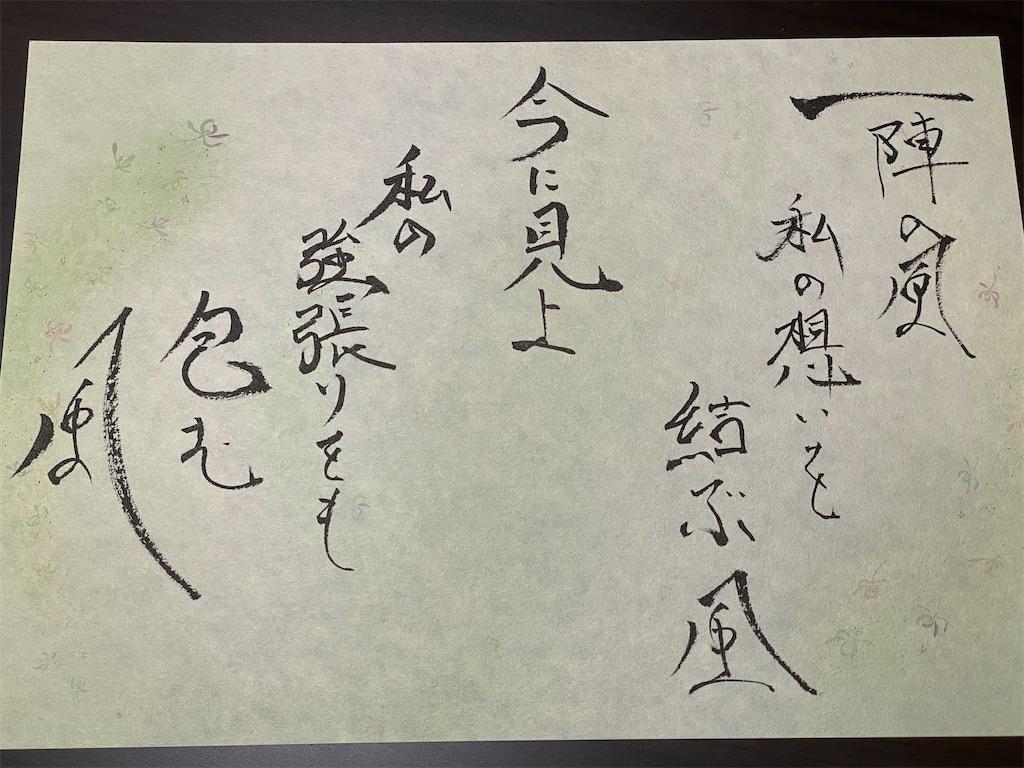 f:id:wanomichi68:20200225212549j:image