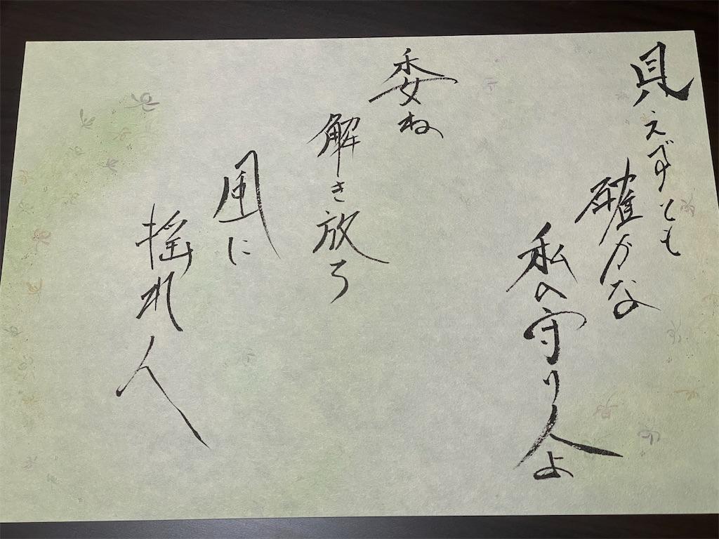 f:id:wanomichi68:20200225212553j:image