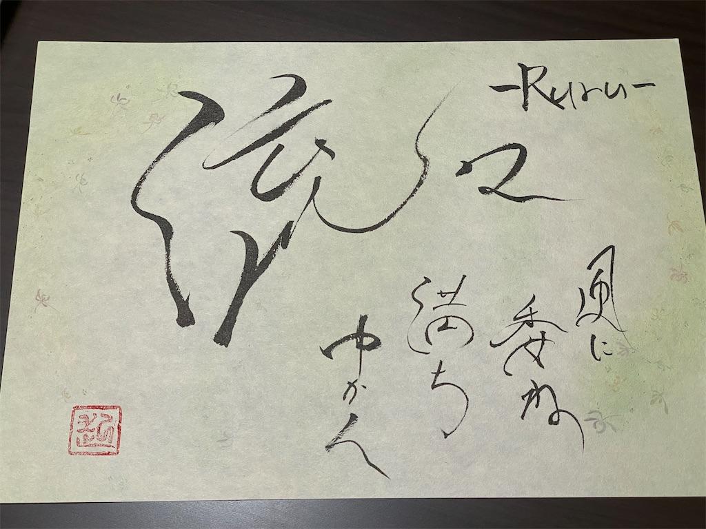 f:id:wanomichi68:20200225212600j:image