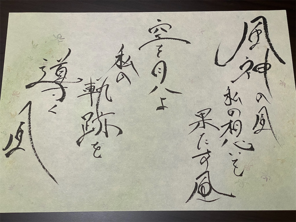 f:id:wanomichi68:20200225212603j:image