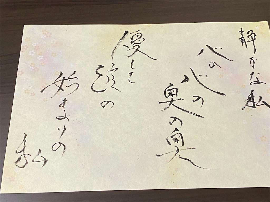 f:id:wanomichi68:20200315224518j:image