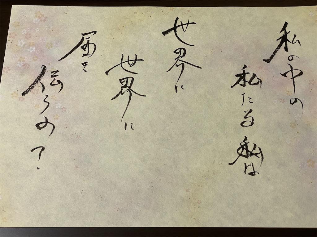 f:id:wanomichi68:20200315224522j:image