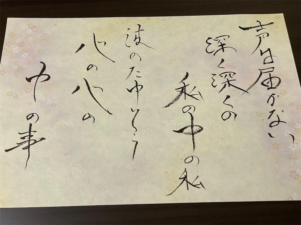 f:id:wanomichi68:20200315224529j:image