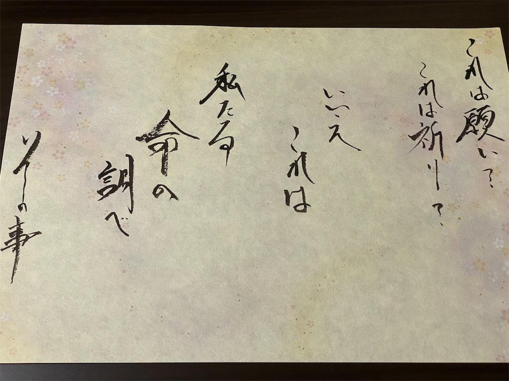 f:id:wanomichi68:20200315224532j:image