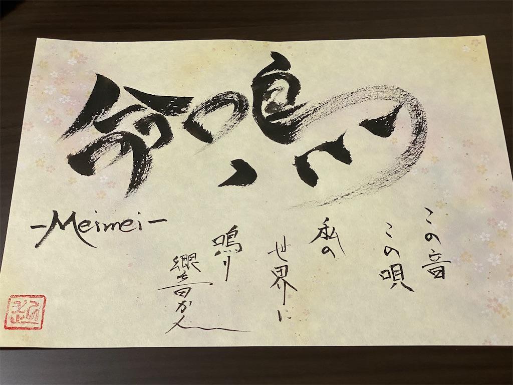 f:id:wanomichi68:20200315224536j:image