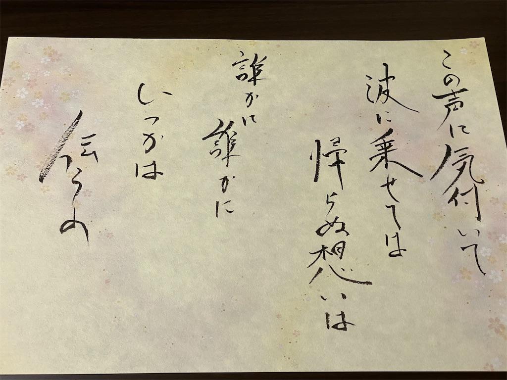 f:id:wanomichi68:20200315224538j:image
