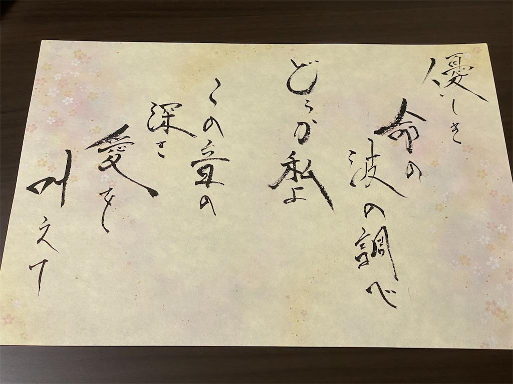 f:id:wanomichi68:20200315224541j:image