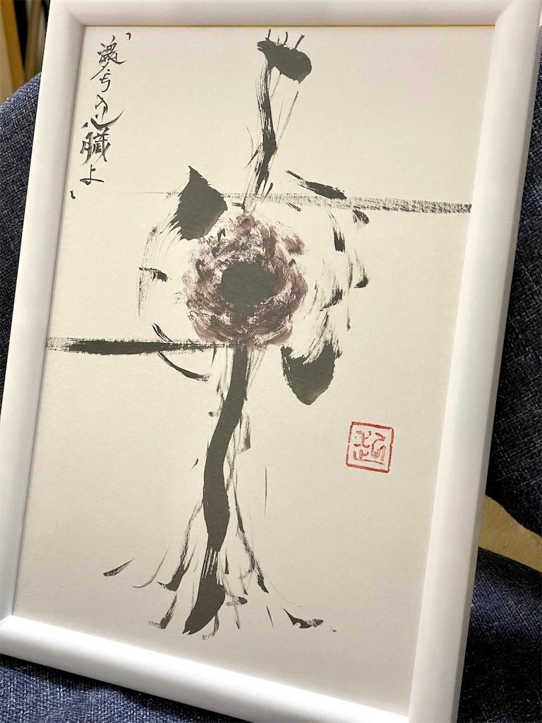 f:id:wanomichi68:20200317225109j:image