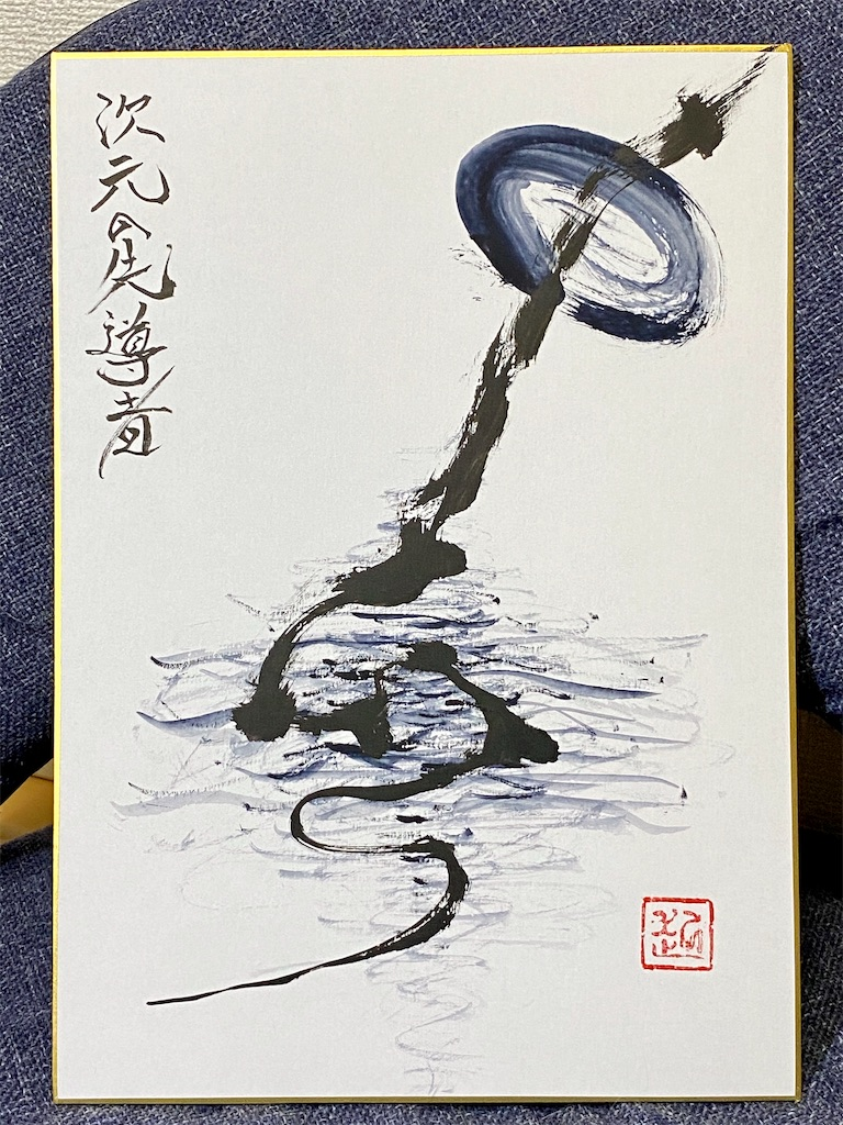 f:id:wanomichi68:20200317225426j:image