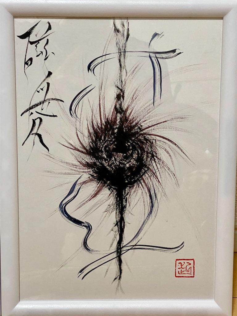 f:id:wanomichi68:20200317225821j:image