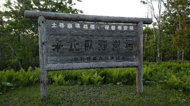f:id:wanpaku-yaseiji:20190917125811j:image