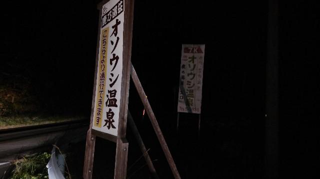 f:id:wanpaku-yaseiji:20191009005538j:image