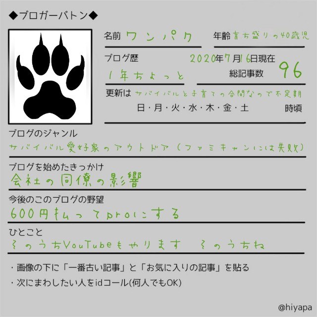 f:id:wanpaku-yaseiji:20200716030910j:image