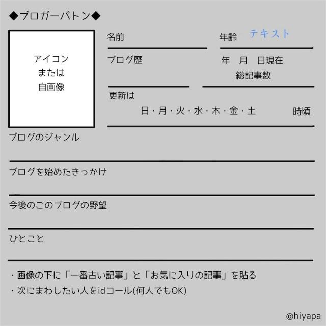 f:id:wanpaku-yaseiji:20200717012456j:image
