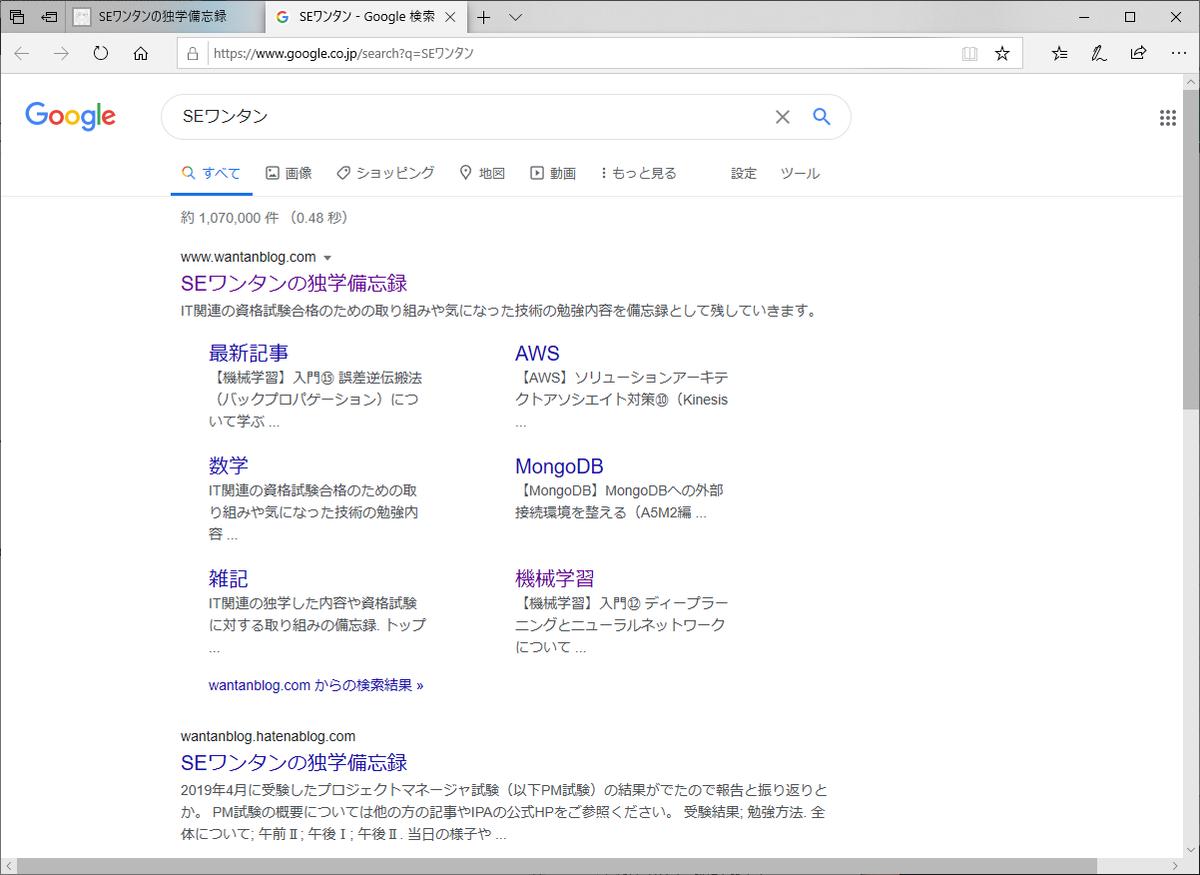 f:id:wantanBlog:20200711225549p:plain