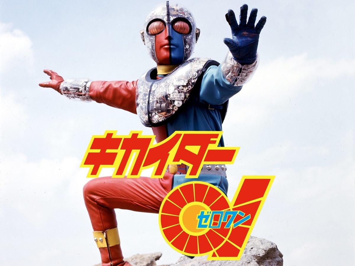 f:id:wanwankazoku:20190901203448j:plain