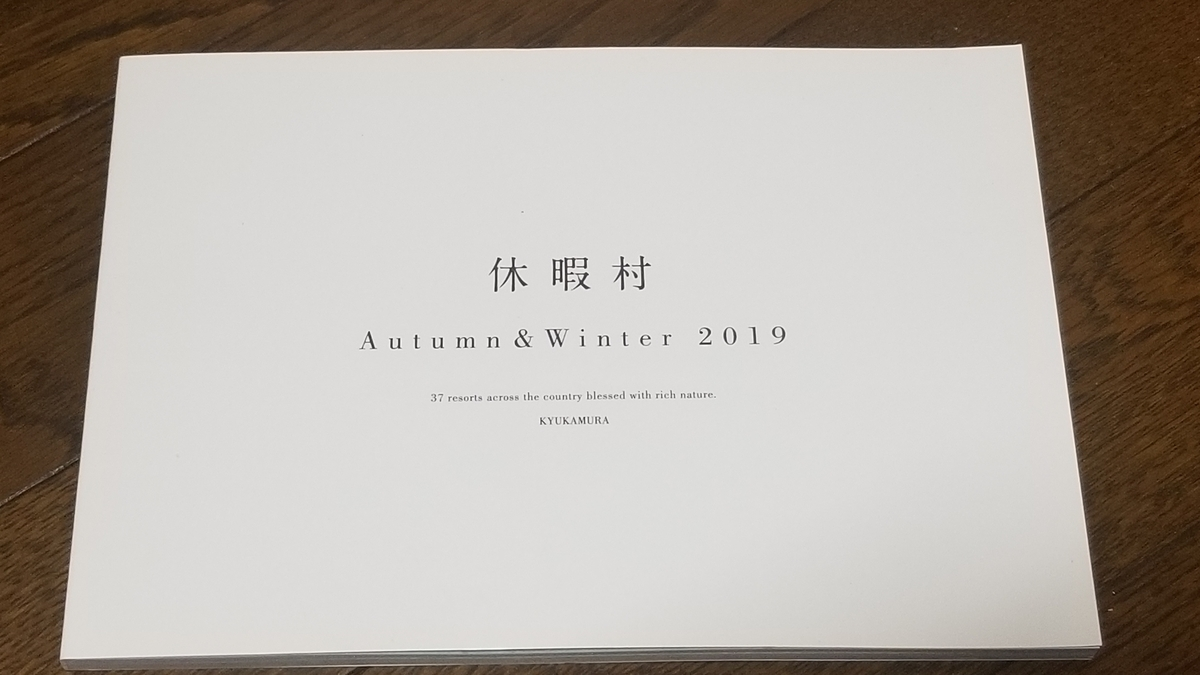 f:id:wanwankazoku:20191003001427j:plain