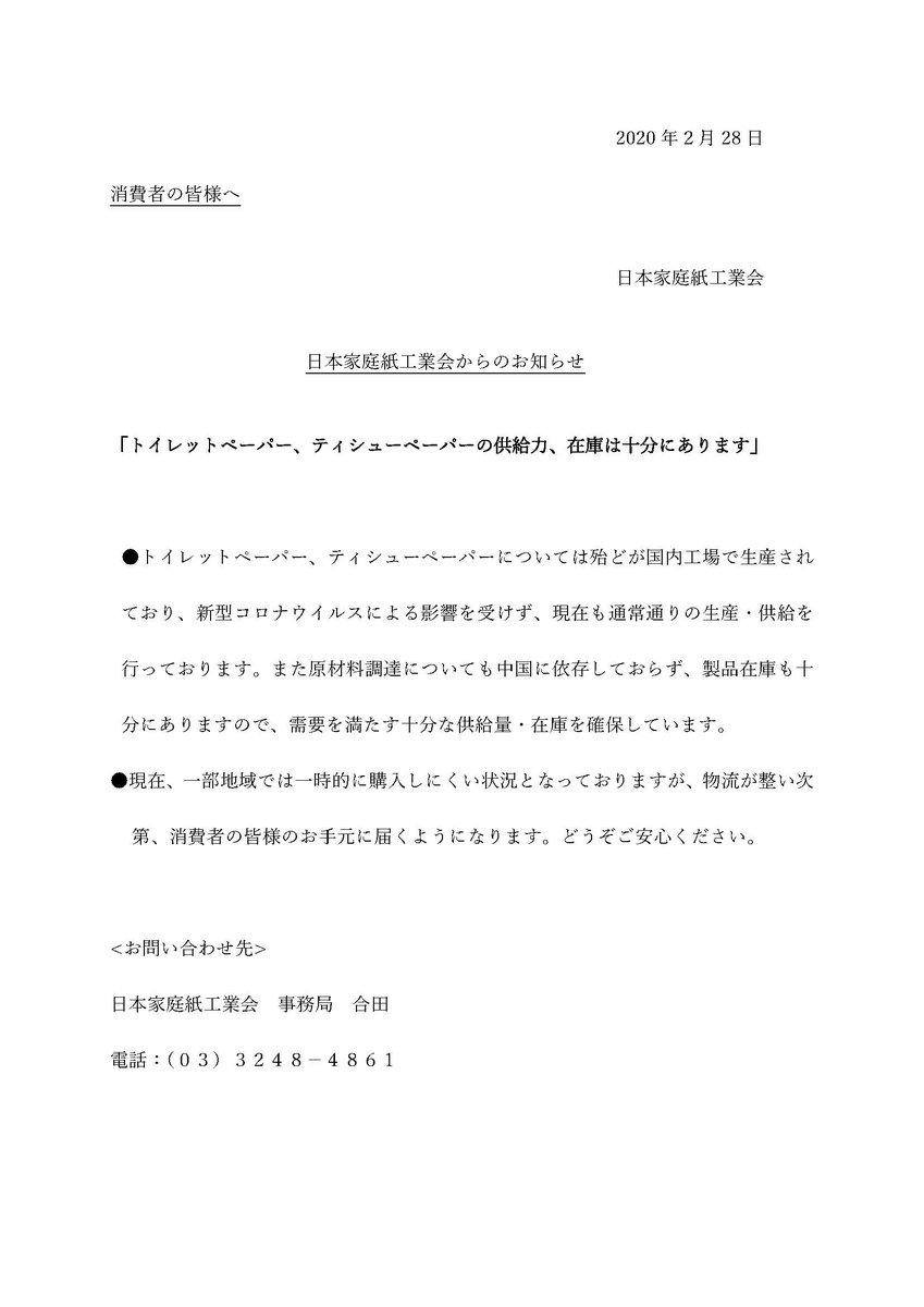 f:id:wanwankazoku:20200229213310j:plain