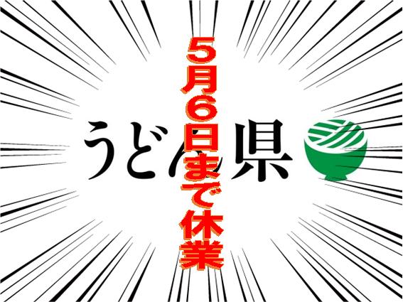f:id:wanwankazoku:20200502214410p:plain