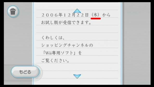 個別「Wiiインターネットチャン...