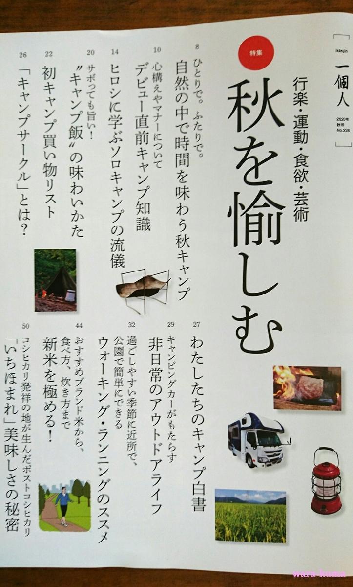 f:id:wara-kuma:20201017202158j:plain