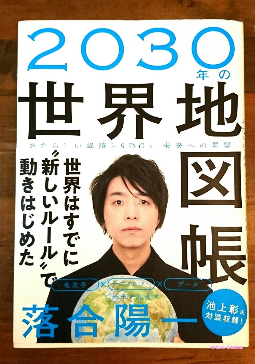 f:id:wara-kuma:20210117191302j:plain