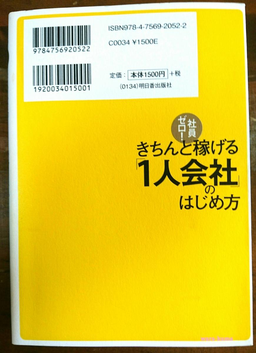 f:id:wara-kuma:20210502092322j:plain