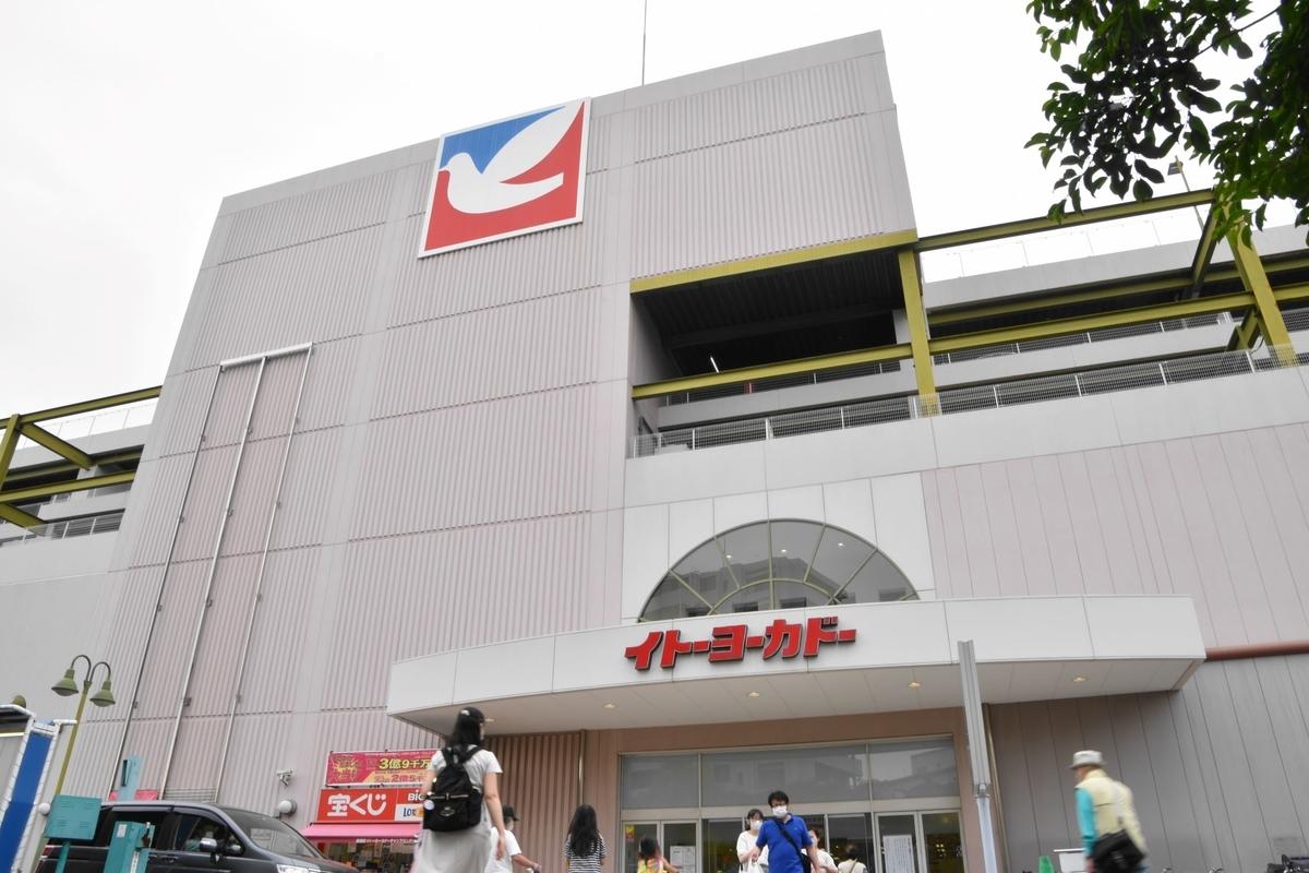 蕨 イトーヨーカドー イトーヨーカドー・ザ・プライス蕨店、2016年10月2日閉店
