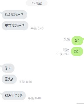 f:id:warabimochi624:20180802150723p:plain