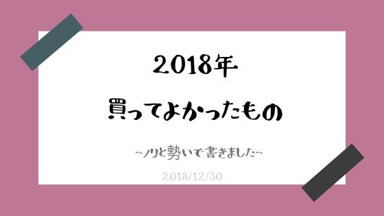 f:id:warabimochi624:20181230231438p:plain