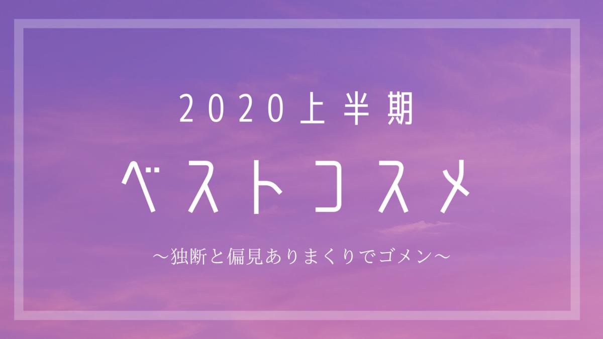 f:id:warabimochi624:20200704222819p:plain