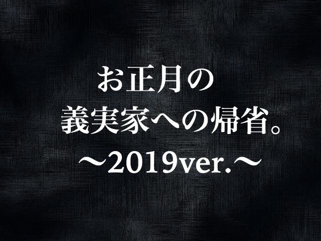 f:id:warakochan:20190104205533p:plain