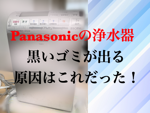 Panasonicの浄水器から黒いゴミが出る?原因は?それは給水・吐水ホースにあった!