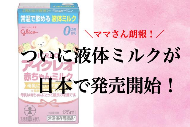 日本で液体ミルクが発売開始!グリコ「アイクレオ」・明治「ほほえみ」の液体ミルクとは?栄養面・価格を粉ミルクと徹底比較。