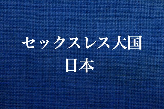 セックスレス大国の日本。セックスレスの定義とは?結婚制度×セックスレスの狭間にいる私。